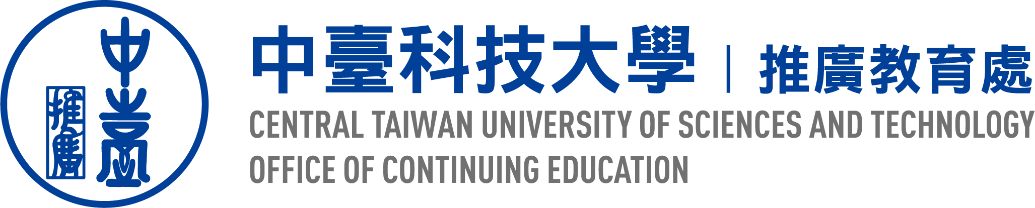 中臺科技大學 推廣教育處