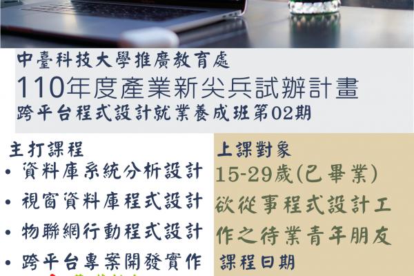 109產業新尖兵-跨平台 (13)