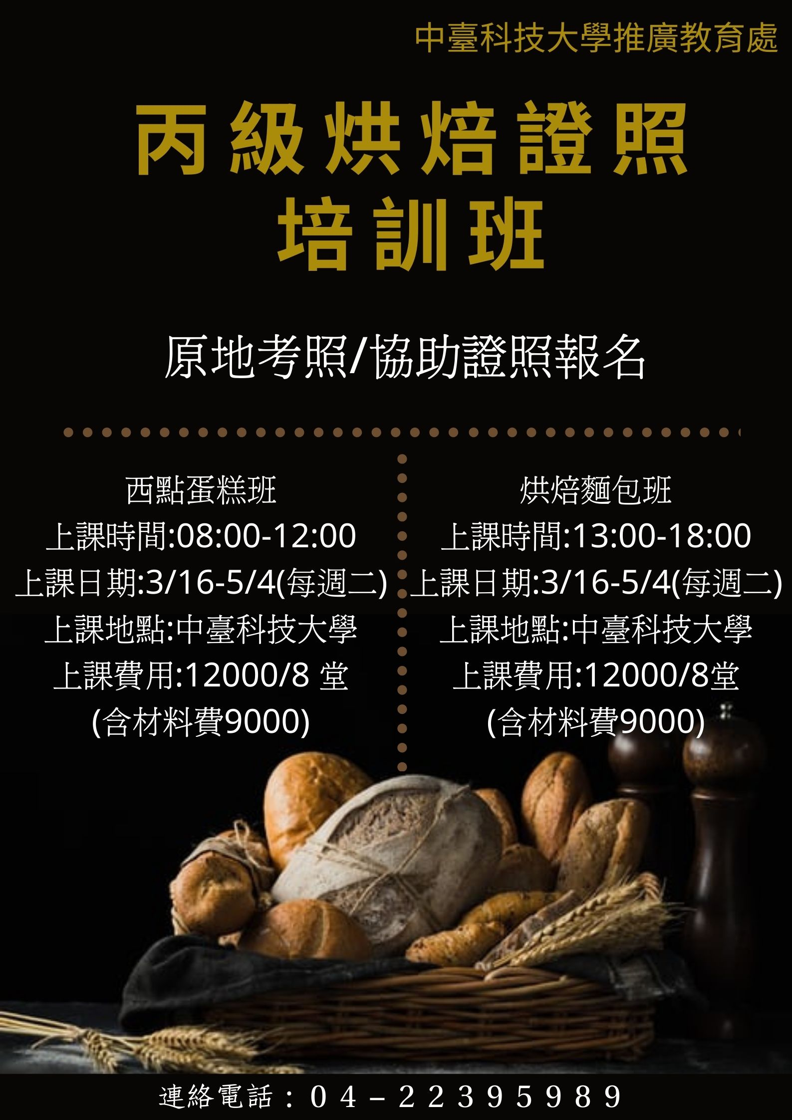 丙級烘焙培訓班 (2)