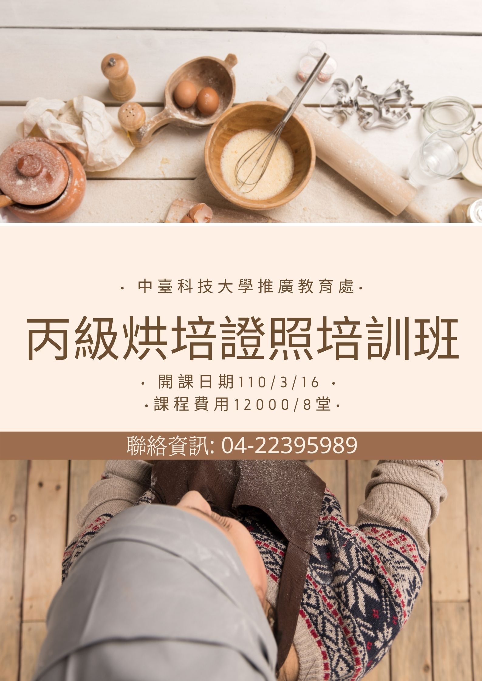 丙級烘焙證照培訓班 (1)